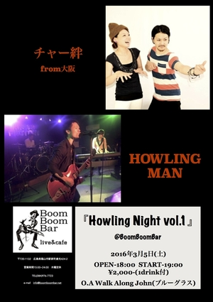 「『Howling Night Vol.1』」の画像