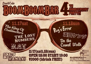 「『BoomBoomBar 4th Anniversary Day2』」の画像