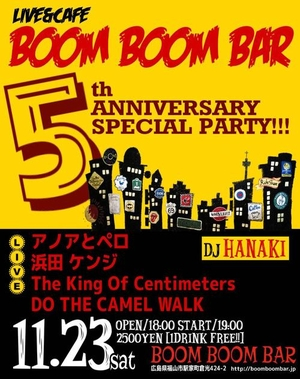 「『BoomBoomBar 5th ANNIVERSARY Party』」の画像