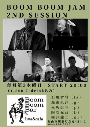 「『BoomBoomJAM 2nd Session』」の画像
