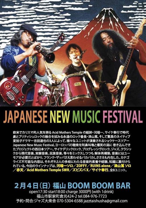 「『Japanese New Music Festival 』」の画像